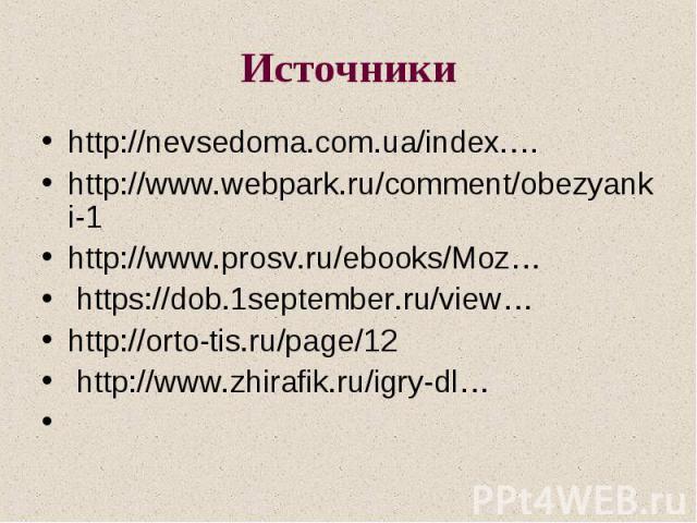 http://nevsedoma.com.ua/index.… http://nevsedoma.com.ua/index.… http://www.webpark.ru/comment/obezyanki-1 http://www.prosv.ru/ebooks/Moz… https://dob.1september.ru/view… http://orto-tis.ru/page/12 http://www.zhirafik.ru/igry-dl…