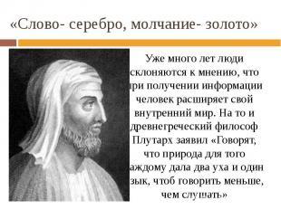 «Слово- серебро, молчание- золото» Уже много лет люди склоняются к мнению, что п