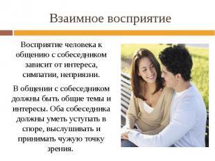 Взаимное восприятие Восприятие человека к общению с собеседником зависит от инте