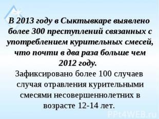 В 2013 году в Сыктывкаре выявлено более 300 преступлений связанных с употреблени