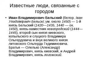 Известные люди, связанные с городом Иван Владимирович Бельский (белор. Іван Улад