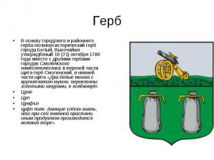 Герб В основу городского и районного герба положен исторический герб города Белы