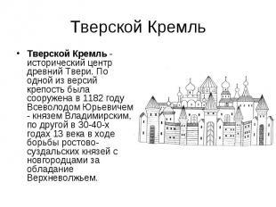 Тверской Кремль Тверской Кремль - исторический центр древний Твери. По одной из