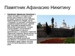 Памятник Афанасию Никитину Памятник Афанасию Никитину в Твери находится на берег