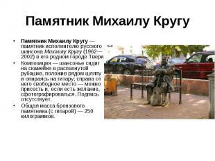 Памятник Михаилу Кругу Памятник Михаилу Кругу— памятник исполнителю русско