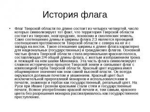 История флага Флаг Тверской области по длине состоит из четырех четвертей, число