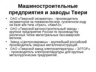 Машиностроительные предприятия и заводыТвери ОАО «Тверской экскавато