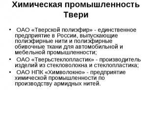 Химическая промышленность Твери ОАО «Тверской полиэфир» - единственное пре