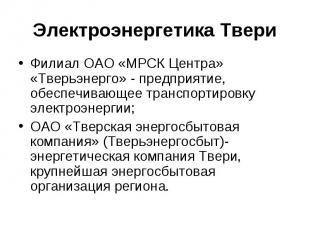 Электроэнергетика Твери Филиал ОАО «МРСК Центра» «Тверьэнерго» - предприятие, об