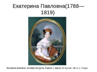 Екатерина Павловна(1788—1819)