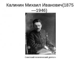 Калинин Михаил Иванович(1875—1946)