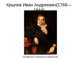 Крылов Иван Андреевич(1769—1844)