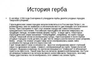 История герба В октябре 1780 года Екатерина II утвердила гербы девяти уездных го