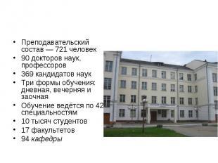 Преподавательский состав— 721 человек 90 докторов наук, профессоров 369 ка