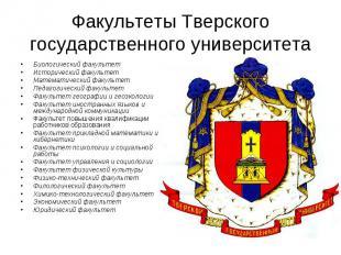 Факультеты Тверского государственного университета Биологический факультет Истор