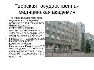 Тверская государственная медицинская академия Тверская государственная медицинск