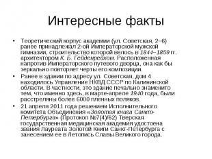 Интересные факты Теоретический корпус академии (ул. Советская, 2–6) ранее принад
