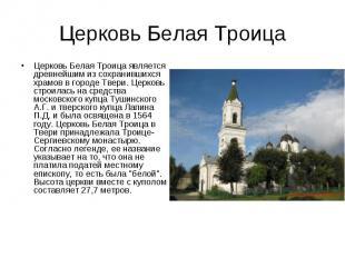 Церковь Белая Троица Церковь Белая Троица является древнейшим из сохранившихся х