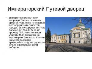 Императорский Путевой дворец Императорский Путевой дворец в Твери - памятник арх