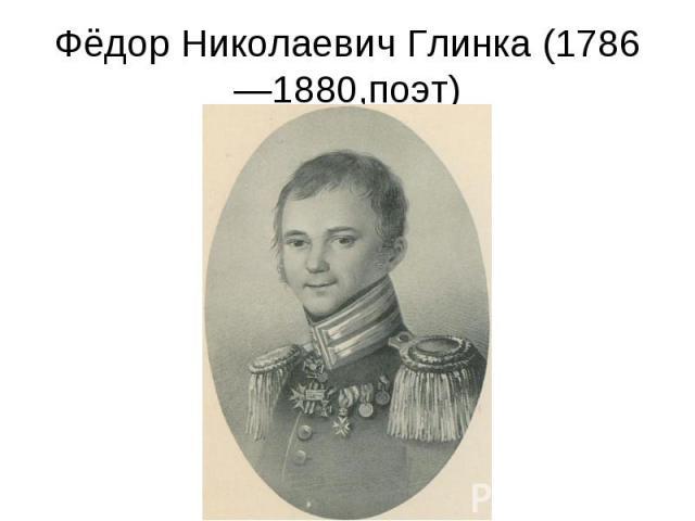 Фёдор Николаевич Глинка (1786—1880,поэт)