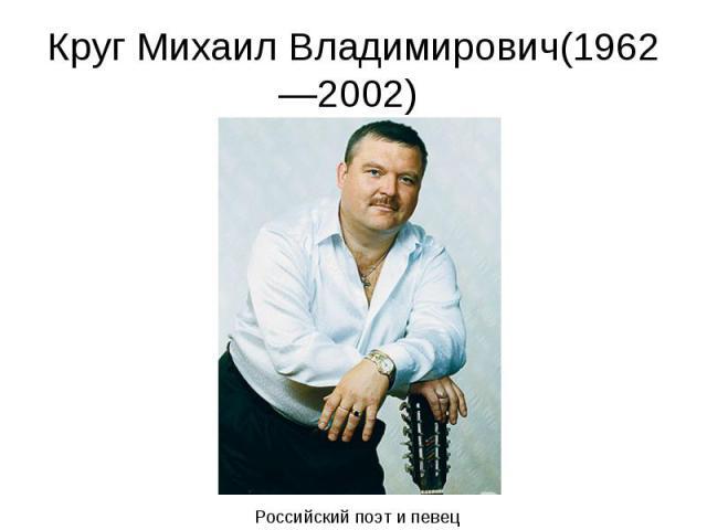 Круг Михаил Владимирович(1962—2002)