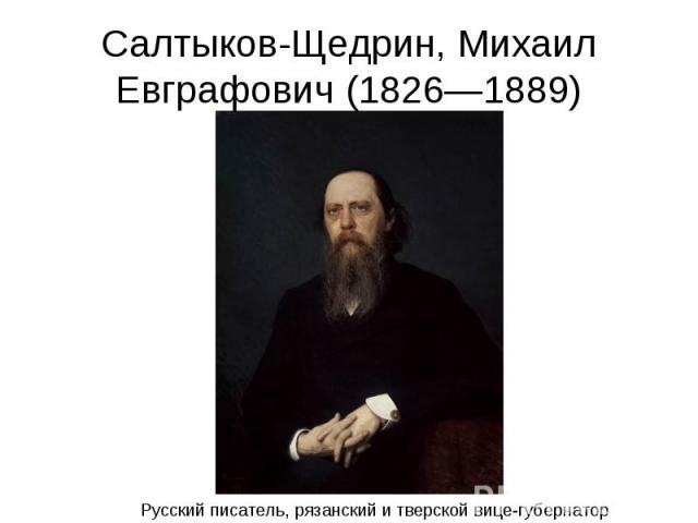 Салтыков-Щедрин, Михаил Евграфович (1826—1889)