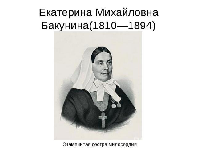 Екатерина Михайловна Бакунина(1810—1894)