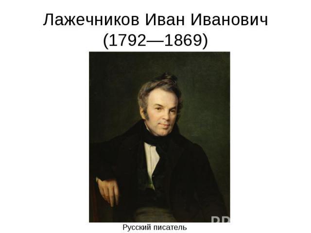 Лажечников Иван Иванович (1792—1869)