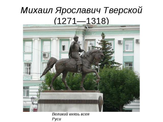 Михаил Ярославич Тверской (1271—1318)