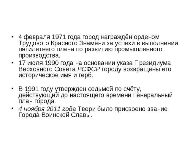 4 февраля 1971года город награждён орденом Трудового Красного Знамени за успехи в выполнении пятилетнего плана по развитию промышленного производства. 17 июля 1990 года на основании указа Президиума Верховного Совета РСФСР городу возвращены ег…