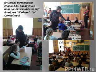"""Вчитель початкових класів А.М. Каракулько показує дітям ілюстрації до вірша """"Жаб"""