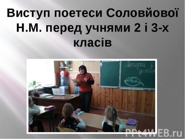 Виступ поетеси Соловйової Н.М. перед учнями 2 і 3-х класів