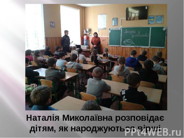Наталія Миколаївна розповідає дітям, як народжуються вірші
