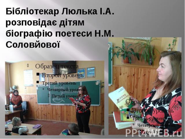 Бібліотекар Люлька І.А. розповідає дітям біографію поетеси Н.М. Соловйової