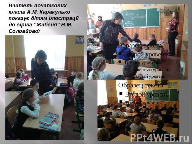 """Вчитель початкових класів А.М. Каракулько показує дітям ілюстрації до вірша """"Жабеня"""" Н.М. Соловйової"""