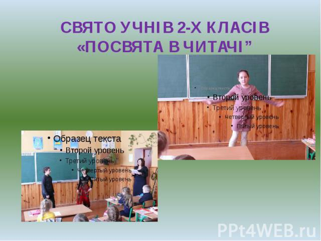 """СВЯТО УЧНІВ 2-Х КЛАСІВ «ПОСВЯТА В ЧИТАЧІ"""""""