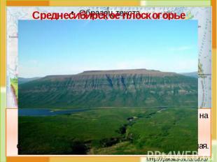 Среднесибирское плоскогорье Плоскогорье – это место с равнинной или холмистой по