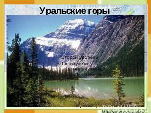 Протянулись с севера на юг через всю террито-рию России. В старину их величали «