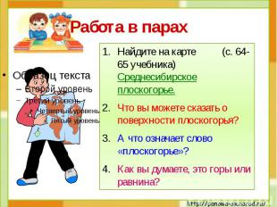 Работа в парах Найдите на карте (с. 64-65 учебника) Среднесибирское плоскогорье.