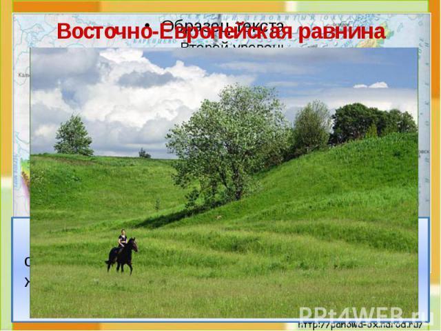 Восточно-Европейская равнина Это холмистая равнина. На карте она изо-бражена светло-зелёным цветом. И на ней, как заплатки, пятна жёлтого цвета. Это возвышенности. Эту равнину ещё называют Русской равниной.