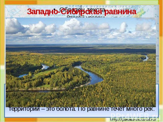 Западно-Сибирская равнина Это плоская равнина. На карте она окрашена в зелёный цвет. Значит, это низменность. Большая часть территории – это болота. По равнине течёт много рек.