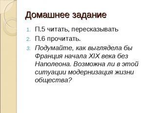 П.5 читать, пересказывать П.5 читать, пересказывать П.6 прочитать. Подумайте, ка