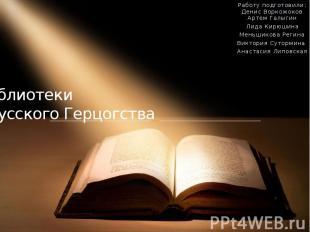 Библиотеки Прусского Герцогства Работу подготовили: Денис Воркожоков Артем Галыг