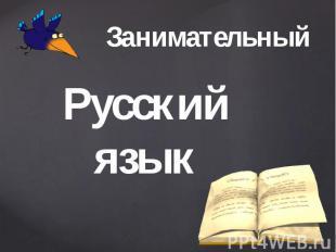 Русский язык Занимательный