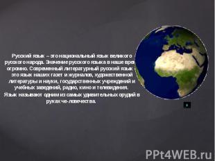 Русский язык – это национальный язык великого русского народа. Значение русского