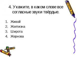 Живой Живой Желтизна Широта Жернова