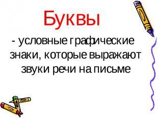 - условные графические знаки, которые выражают звуки речи на письме - условные г
