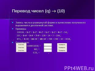 Перевод чисел (q) (10) Запись числа в развернутой форме и вычисление полученного