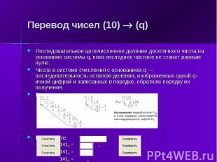 Перевод чисел (10) (q) Последовательное целочисленное деление десятичного числа
