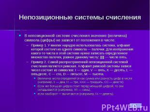 Непозиционные системы счисления В непозиционной системе счисления значение (вели